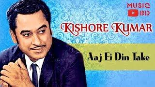 Aaj Ei Din Take By Kishore Kumar   Bengali Movie Song