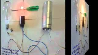 Лампочка и конденсатор.wmv(, 2011-08-22T07:35:01.000Z)