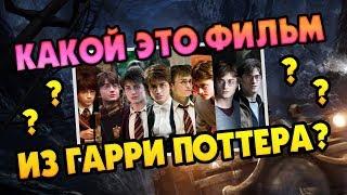 Из Какого Фильма о Гарри Поттере Этот Диалог?