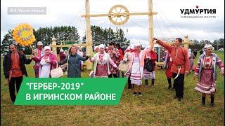"""Удмуртский праздник """"Гербер-2019"""""""
