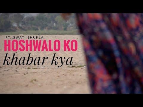 Hoshwalon ko khabar kya | Female cover by Swati Shukla | Jagjit Singh's Ghazal
