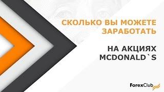 Акции McDonald's. Сколько можно на них заработать? 26.07.16