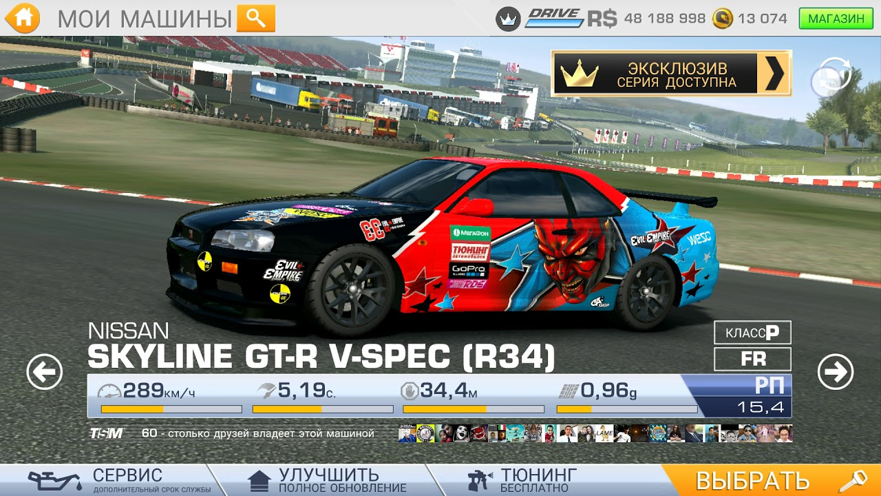 Real racing 3 livery and vinyls