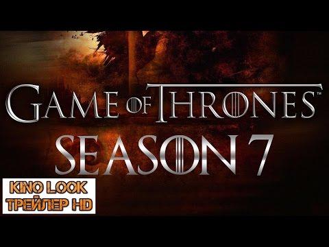 Игра престолов 1 Серия - 1 Сезон (Сериал - 2011)