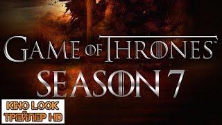 Игры престолов 7 лучший трейлер фильма. Смотреть игра престолов онлайн. Что посмотреть.