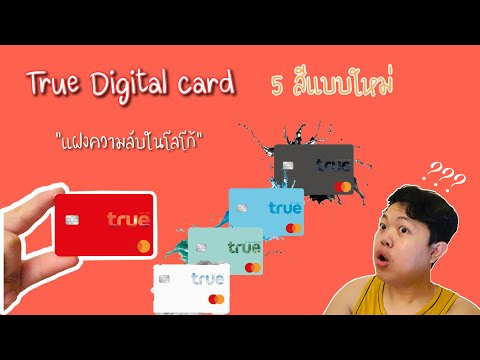 True Digital card ความลับที่แฝงบนโลโก้ที่คุณอาจไม่รู้