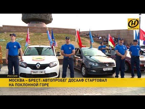 Москва-Брест: ДОСААФ начал свой автопробег через города воинской славы