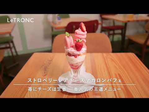 女の子の好きを閉じ込めたマカロンパフェ下北沢cafe tint