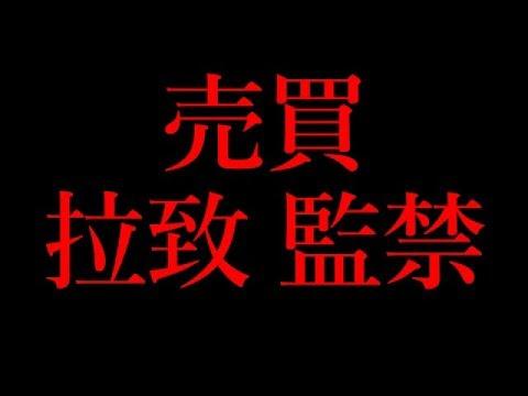 【消去覚悟】〇ッ〇〇〇〇〇拉致監禁事件