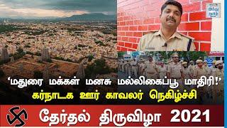 madurai-people-are-very-nice-karnataka-home-guard-praises-tamil-nadu-election-2021-hindu-tamil-thisai
