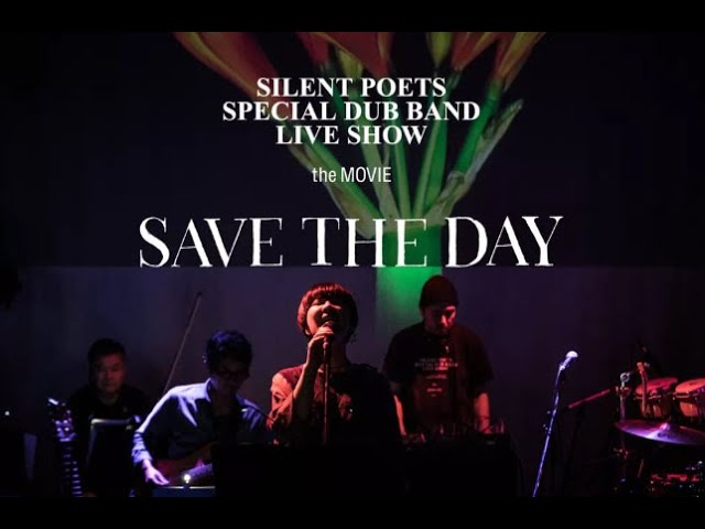 『SAVE THE DAY -SILENT POETS SPECIAL DUB BAND LIVE SHOW the MOVIE-』期間限定公開