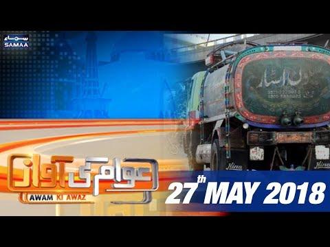 Karachi Ki Awam Ka Paani Band   Awam Ki Awaz   SAMAA TV   27 May 2018