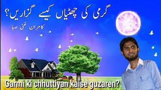 Garmi ki chhuttiyan kaise guzaren||گرمی کی چھٹیاں کیسے گزاریں || کامران غنی صبا || Kamran Ghani Saba