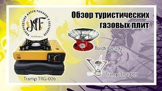Обзор туристических газовых плит. Tramp TRG-006,TRG-007,Torch GR-202.