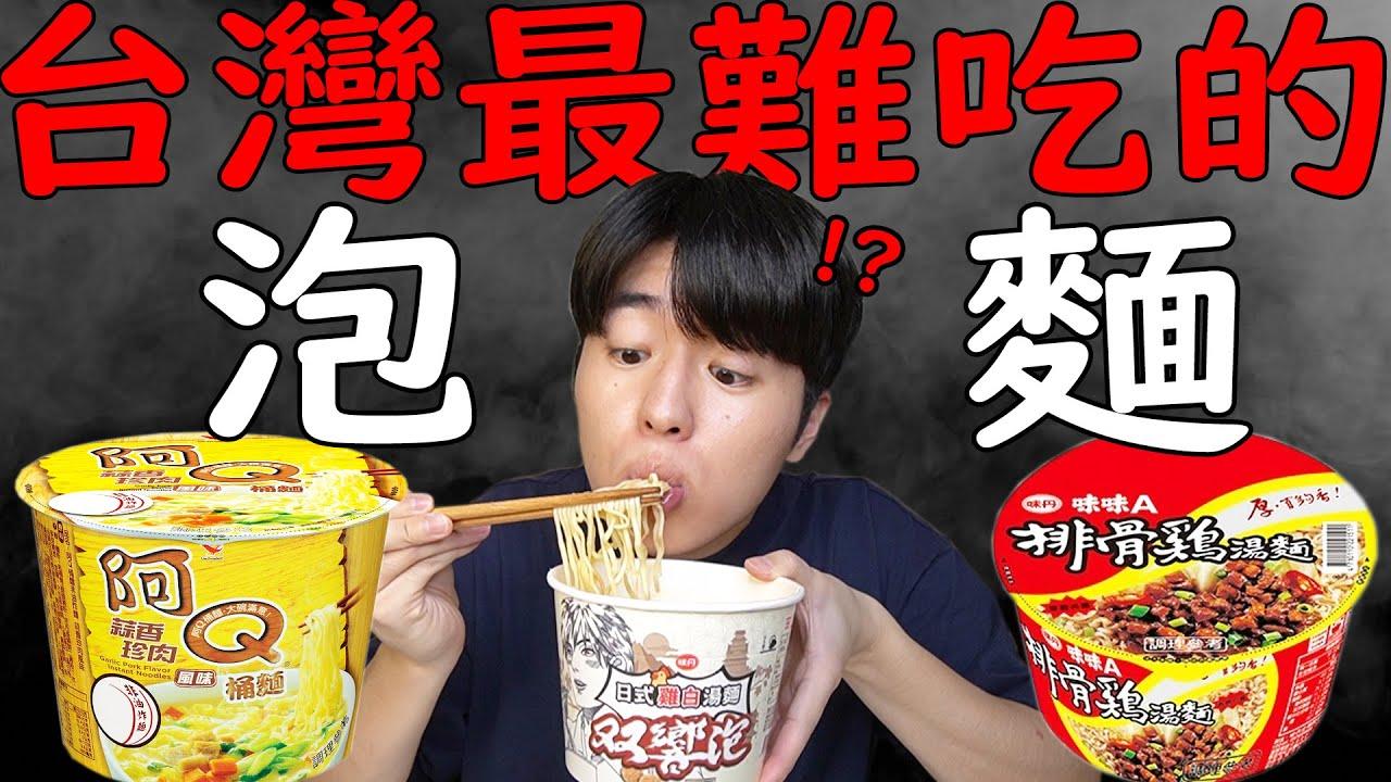 這5種台灣泡麵疫情搶購亂象下也沒人去買? 日本人吃完後發現意外的原因!?