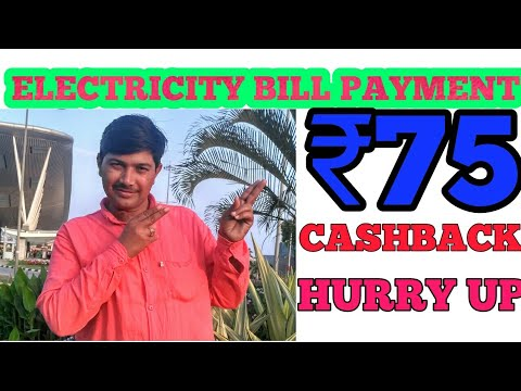 PAY YOUR ELECTRICITY BILL PAYMENT // ₹75 CASHBACK