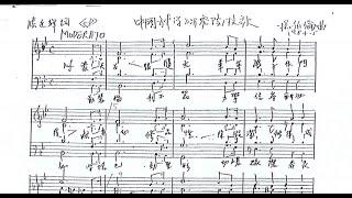 Publication Date: 2018-10-31 | Video Title: 中國神學研究院校歌