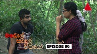 මඩොල් කැලේ වීරයෝ | Madol Kele Weerayo | Episode - 90 | Sirasa TV Thumbnail
