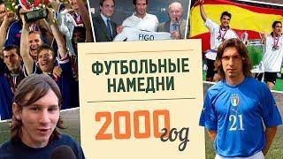 Месси стал звездой Барсы Предательство Фигу Победа сборной Франции Футбол 2000х