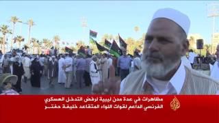مظاهرات ليبية منددة بالتدخل العسكري الفرنسي