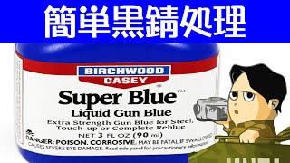 家庭で簡単黒錆処理 Birchwood Super Blue ブルーイング液 黒染液 ガンブルー