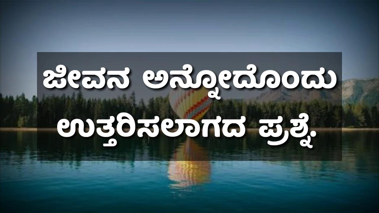 Kannada Inspiration Quotes   Kannada Kavanagalu   Kannada ...