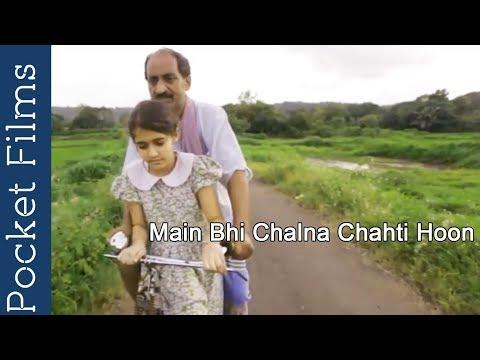 Hindi Short Film - Main Bhi Chalna Chahti Hoon | A father, Daughter and a teacher's story
