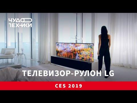 Телевизор-рулон LG —