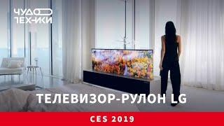 телевизор-рулон LG  быстрый обзор