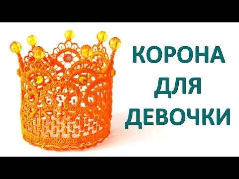 Короны из бусин