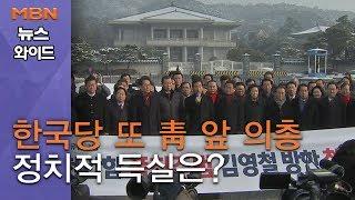 [백운기의 뉴스와이드] 한국당 또 靑 앞 의총 정치적 득실은?…산불에