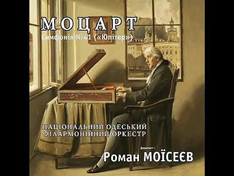 """В.Моцарт. Симфония No.41 """"Юпитер"""". Роман Моисеев"""