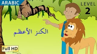 "The Greatest Treasure: Learn Arabic with subtitles Story for Children ""BookBox.com"""