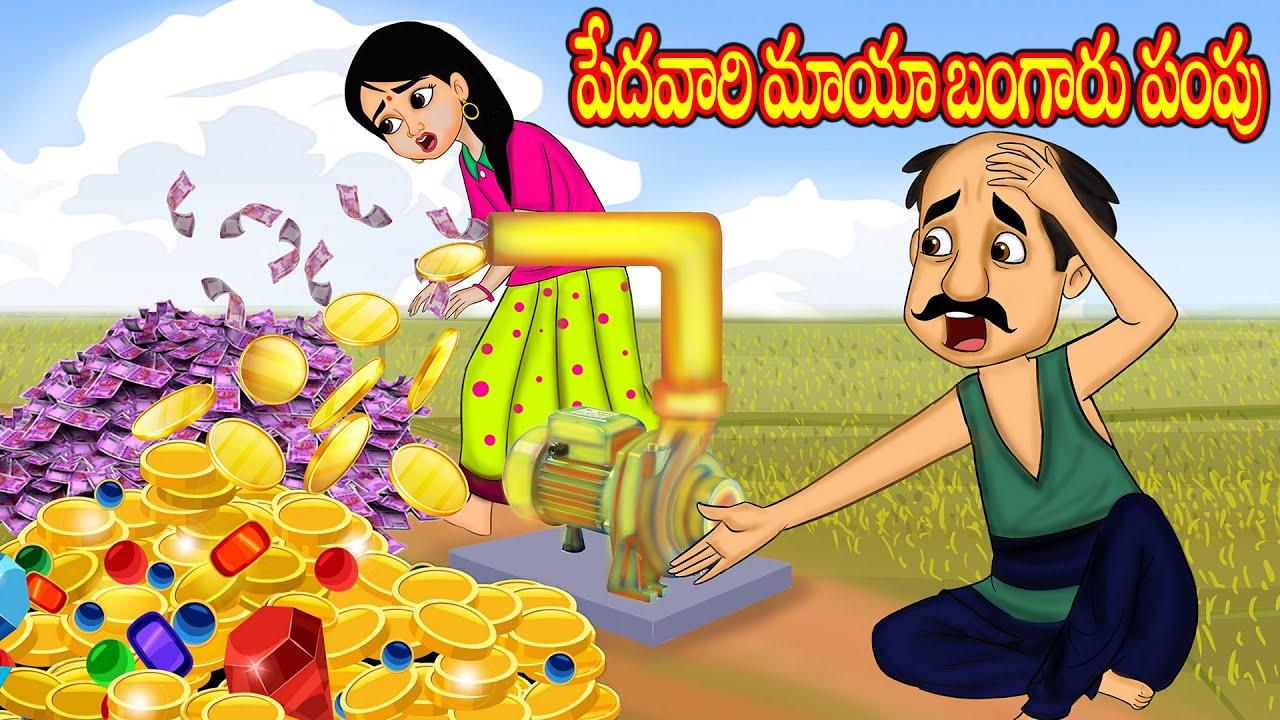 పేదవారి మాయా బంగారు పంపు Telugu Stories | Telugu Kathalu | Stories in Telugu | Chandamama Kathalu