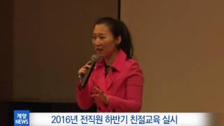 12월 1주_ 2016년 전직원 하반기 친절교육 실시 영상 썸네일