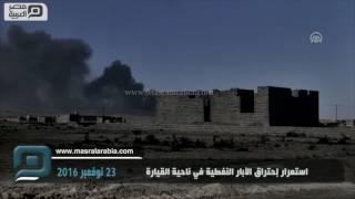 مصر العربية | استمرار إحتراق الآبار النفطية في ناحية القيارة