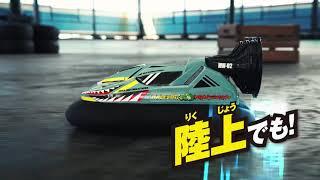 超攻撃的なパワフル走行を体感せよ!!「R/C HOVERCRAFT WILD ATTACKER」(R/C ホバークラフト ワイルドアタッカー)水陸両用の本格ホバークラフトR/Cが発売開始!!
