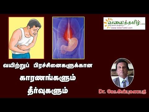 வயிற்றுப் பிரச்சினைகளுக்கான காரணங்களும் தீர்வுகளும். Stomach problems and solutions in Tamil.