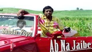 Sundar Popo - Ab Na Jaibe [ Trinidad Chutney Music ]