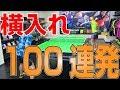 横入れショット100連発⁉️【卓球】 おもしろテク技 Table Tennis