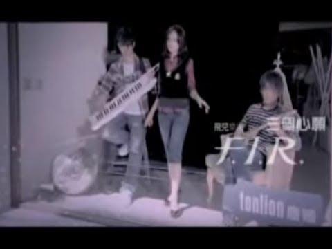 F.I.R. 飛兒樂團 - 三個心願 (飛 FAYE+阿沁) 華納official 官方完整版MV