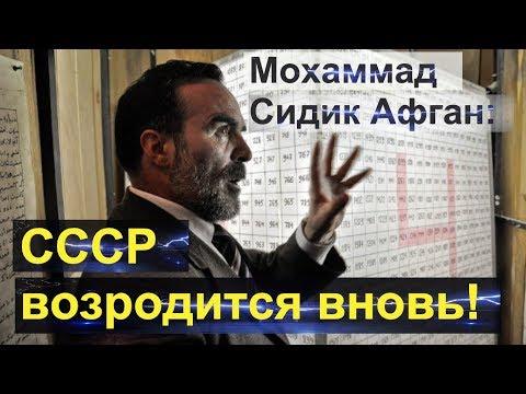 Гениальный математик Мохаммад  Сидик Афган предсказал развал СССР.Предсказания о России и Украине.