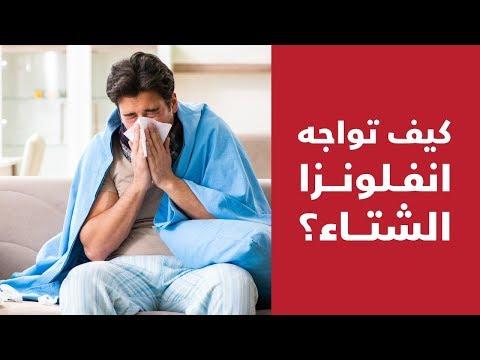 كيف تواجه انفلونزا الشتاء؟