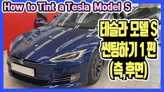 How to tint a TESLA Model S 테슬…