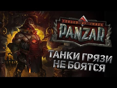 видео: В panzar Танки грязи не боятся!