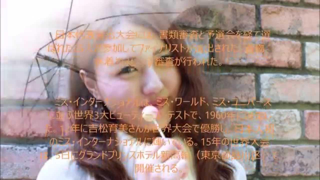 森俊徳 山形純菜さん 2016ミス・インターナショナル 日本代表に アナウンサー志望 岩手県出身