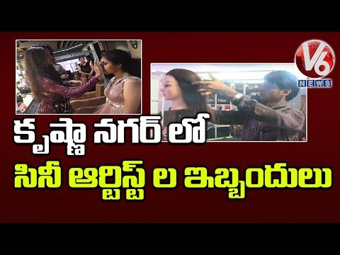 Special Story On Cine Artists Problems | Krishna Nagar | V6 News