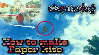 How To Make Paper Kites   Butterfly Kite   Sarungal Hadana Hati Sinhala   Sarungal   Wishma Lokaya