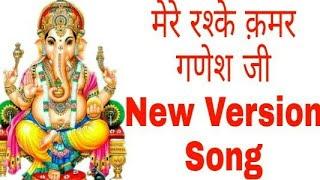 मेरे रश्के कमर गणेश जी new version पर New Song by Mr Rahul Technical 2