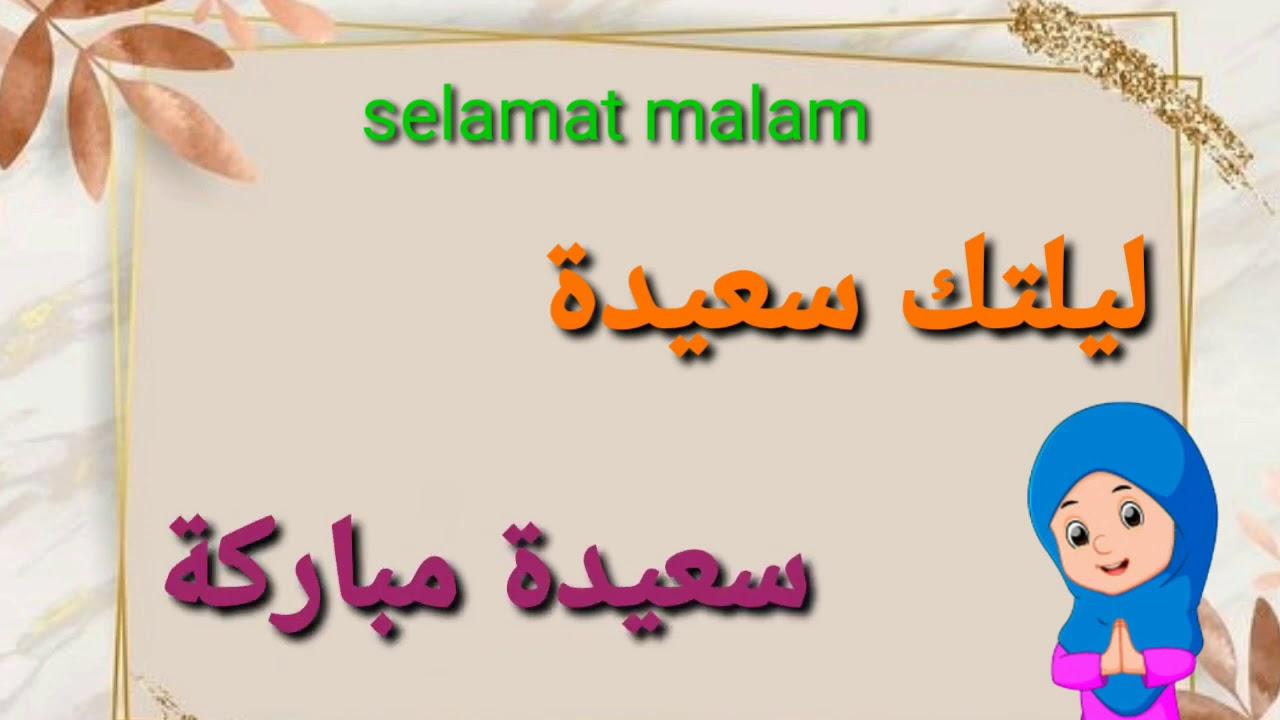 Belajar Percakapan Bahasa Arab Ucapan Salam Selamat التحيات Youtube